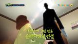 [예고] 사진 속에 갇힌 원혼, 슬렌더맨의 전설