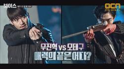 ′美친개′ 장혁 VS ′美친싸패′ 김재욱, 손은서의 선택은?!