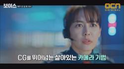보고, 듣고, 잡고! 제작진이 밝히는 ′명품 시청각 자극 스릴러′ <보이스> 탄생 비하인드!
