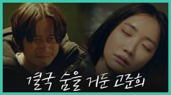 """""""나 잊지 말아요"""" 송새벽X고준희, 눈물의 이별"""