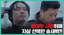 '박상민 살해' 송새벽, 황대두 빙의 막기 위해 자살?!