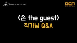 ★손더게 Q&A (feat.작가님 친답)★