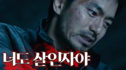 *소름* 와이어로 박병은 살해하는 이진욱!