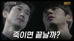 ※섬뜩※ '죽이면 끝날까?' 이준영의 두 얼굴!