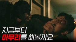 """[레전드] 임시완 VS 이동욱 고시원 난투극! """"흥분돼, 내가 너를 죽일 수 있는 게"""""""