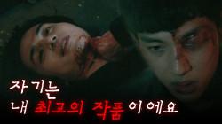 """이동욱의 마지막 한마디! """"역시 자긴 내가 만든 최고의 작품이에요"""""""