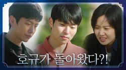 """""""호규 고생했다, 보고 싶네"""" 다시 모인 광수대?! #애틋뭉클♥"""