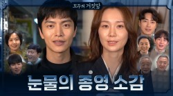 [스페셜] 눈물 없인 볼 수 없는 <모두의 거짓말> 종영 소감