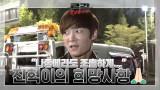 [최종화 메이킹] '나중에라도 조촐하게...' 마지막 촬영 후, 최진혁의 희망사항?! #그동안_감사했습니다