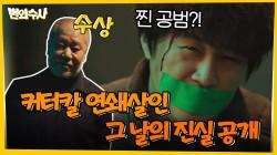 [11화 하이라이트] #번외수사 엑기스 10분 ′쫄깃′엔딩★ 진짜 공범을 찾은 차태현!?