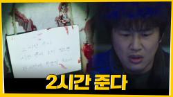 차태현에게 온 의문의 피범벅 동영상! '한 시간에 한 명씩 죽는다'
