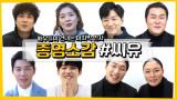 [종영소감] 배우들이 건네는 마지막 인사 #씨유_번외수사♥
