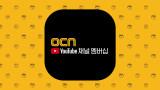 OCN | 유튜브 멤버십 알려줌! 덕심자극하는 혜자스러운 혜택이 펑펑!