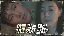 (위기) 이항나B, 아들 막는 대신 막내 형사 살해?!