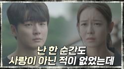 """윤시윤♥경수진B """"난 한 순간도 사랑이 아닌 적이 없었는데"""""""