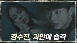 경수진, 괴한에 습격 당해?! (ft.윤시윤의 오열♨)