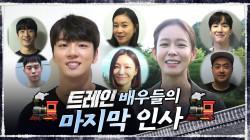 [종영소감] 트레인 배우들의 마지막 인사 #굿바이_트레인♥
