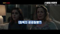 [스릴링선데이] 사일런스