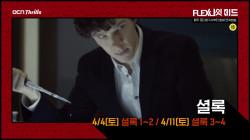 [FLEX나잇 미드] <셜록>X<수퍼내추럴14>