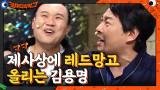 절친 이진호의 공격에 말문이 막힌 군수 후보 김용명?