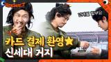 요즘이 어떤 시대인데..^^ [☆카드 결제 환영★]