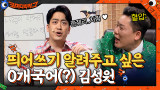 한국어에서 띄어쓰기가 얼마나 중요한지 한 번 더 배웠습니다...