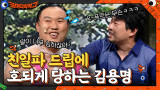 """친일파 드립에 호되게 당하는 김용명 """"말이 너무 심하잖아..!!"""""""