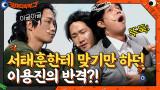서태훈한테 일방적으로 맞기만 하던 이용진의 반격?!