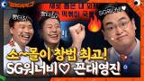 소~몰이 창법은 SG워너비가 최고♡ 꼰대 영진이 응원합니다!