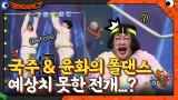 국주&윤화의 폴댄스 무대 → 예상치 못한 전개...?ㅇ0ㅇ