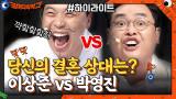 [진흙탕 토론]이상준VS박영진, 둘 중 누구와 결혼한다?#highlight