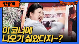 [선공개] 절때 나오기 싫었던 이국주