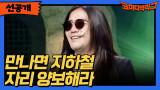 [선공개] 만나면 지하철 자리 양보해라 ㅋㅋㅋㅋ