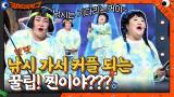 홍윤화, 이국주가 알려주는 낚시 가서 커플 되는 꿀팁!!