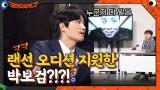 랜선 인턴 지원한 박보검?!?! + 닿기만 해도 따듯한 남자 김해준♨