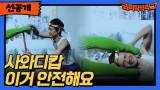 [선공개] 이거 레알 안전해요 !