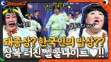 돼종상? 한국인의 밥상?? 상을 휩쓸고 다닌 셀룰나이트♥!!