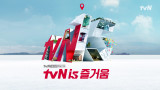tvN 15주년 특별기획 <tvN is 즐거움> 즐거움타운에는 뭐가 있을까?!