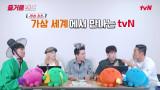 [즐거움랜드] <놀토> 태연&피오가 초강력 추천한! 신기하고 새로운 tvN의 메타버스 세상 (찐후기)