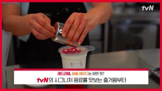 tvN 15주년 특별기획 'tvN is 즐거움'의 특별한 현장 속으로!
