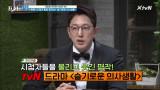 시청자 힐링 충전상 ▷ 드라마 '슬기로운 의사생활' [제3회 프리한 어워즈 19]