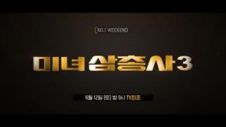 """6/12 (토) 밤 9시 TV최초 """"미녀삼총사 3"""""""
