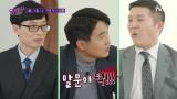 [예고] 공복 시청 주의+_+ 맛 좀 아는 자기님들이 오셨다! '맛의 전쟁' 특집☆