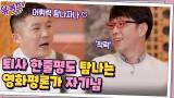한 줄의 마법사☆ 영화 평론가 이동진 자기님의 퇴사 한 줄 평?