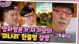 영화 평론가 이동진 자기님이 쓴 '미나리' 한 줄 평★에 대한 설명?