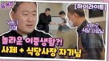 놀라운 자기님들의 이중생활..! 의사+타투이스트, 신부+식당 사장?#highlight