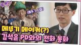 지금의 재석을 있게 해준 '메뚜기 메이커(?)' 김석윤 피디님과의 전화 통화
