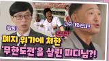 폐지 위기에 처한 '무한도전'을 살린 사람이... 김영희 피디님…?