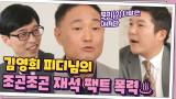 """""""유재석은 웃기는(?) 사람은 아니다"""" 김영희 피디님의 조곤조곤 팩트 폭력♨"""