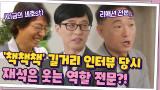'책책책' 길거리 인터뷰 당시 웃는 역할 전문이었던 큰 자기?!